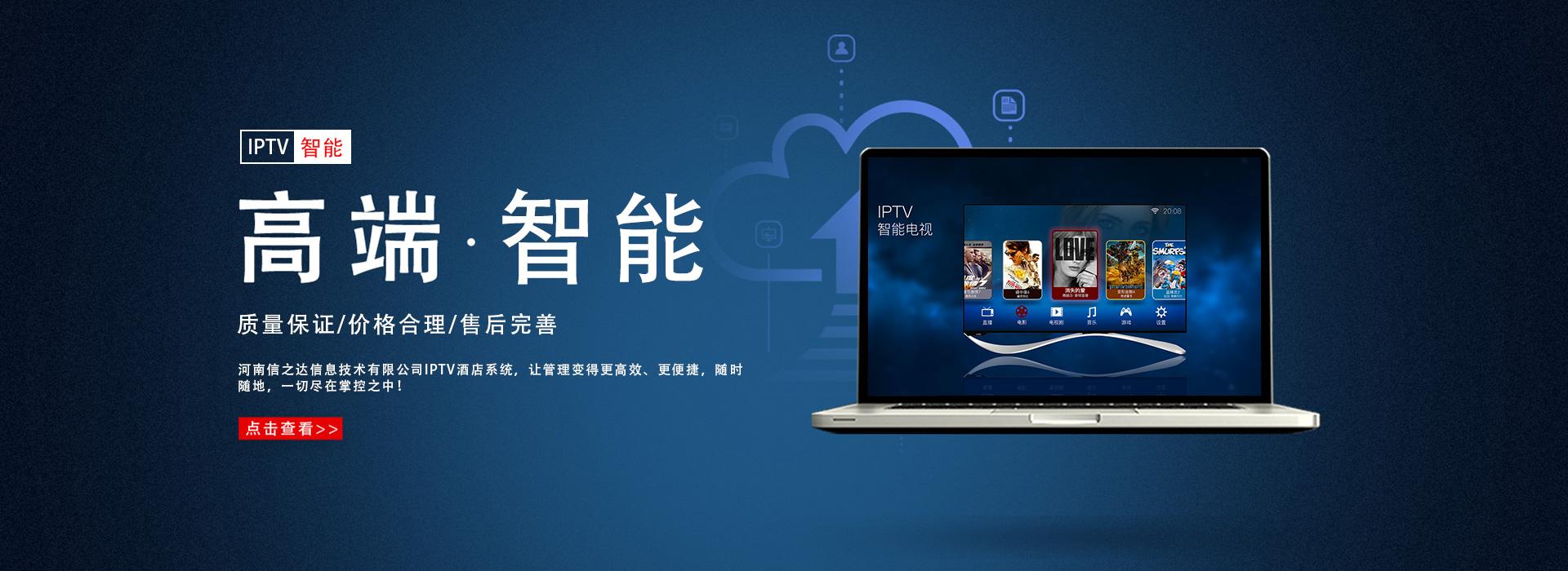 郑州IPTV系统